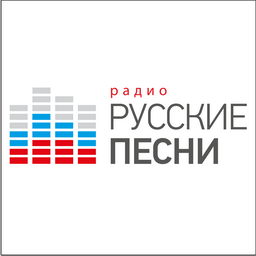 Русские песни (Интернет)